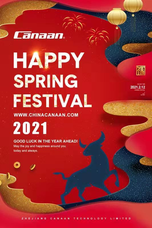 Canaan Wishes you Happy Chinese New Year!