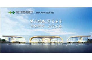 2020 International (Bozhou) TCM Expo and The 36th National (Bozhou) TCM Trade Fair Canaan Technology Meet you in Bozhou