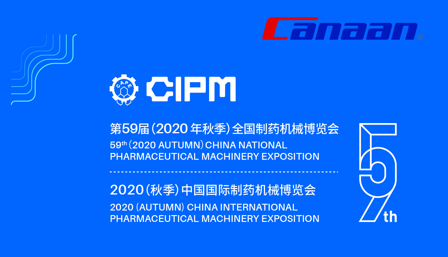 2020 CHINA NATIONAL PHARMACEUTICAL MACHINERY EXPOSITION