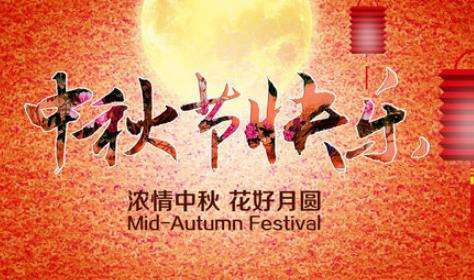 The Mid-Autumn Festival Is Coming