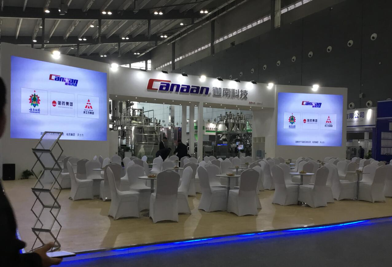 Canaan Attends 54th China International Pharmaceutical Machinery (CIPM) Exposition