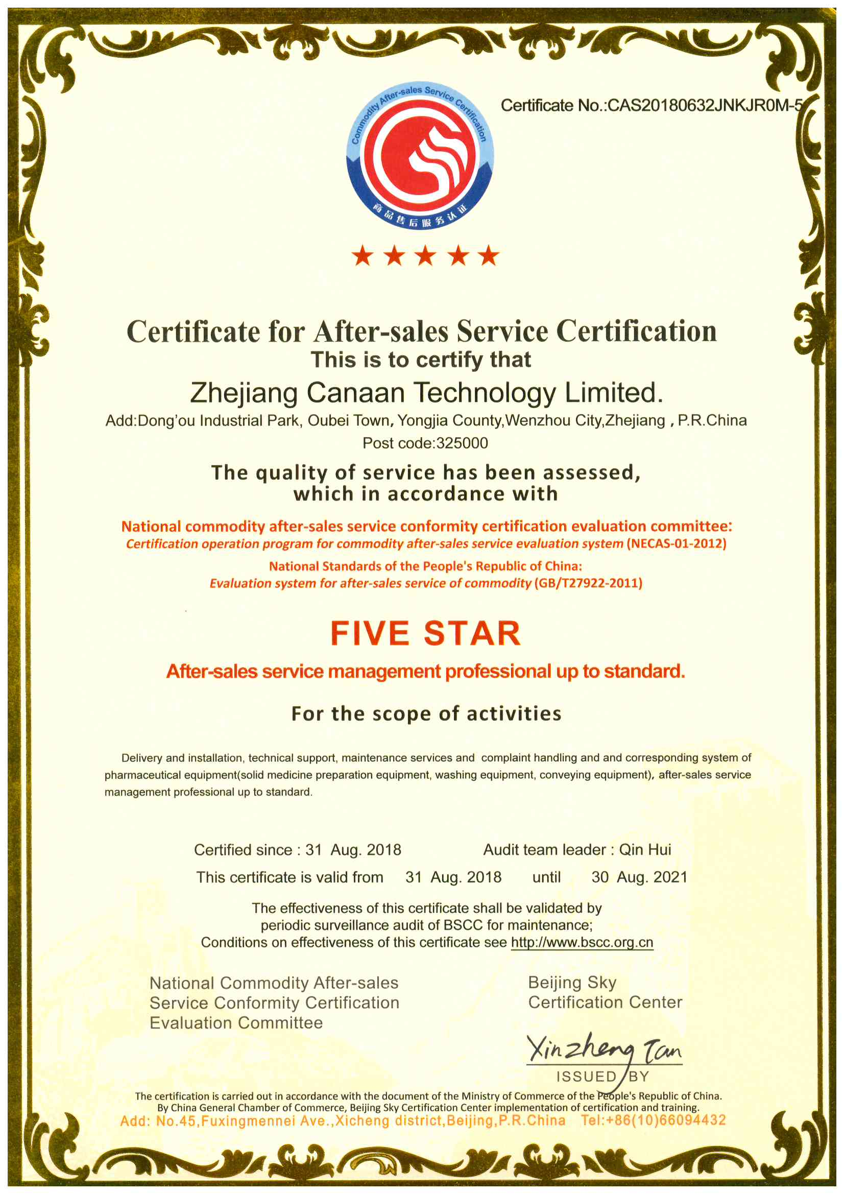 Five Star After-sales Service Certificate